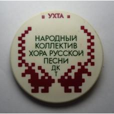 Коми - Ухта ДК, СССР