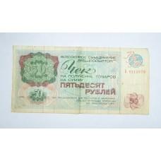 50 рублей 1976г.  Внешпосылторг