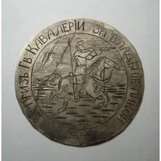 Накладка на наградные часы - КАЗАК, нач. ХХ века.