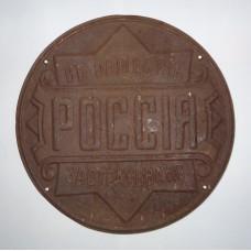 """Страховая табличка """"РОССИЯ"""". №2"""