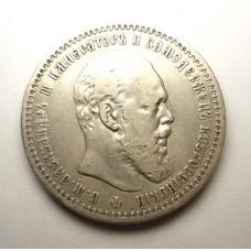 1 рубль 1891г. АЛЕКСАНДР III
