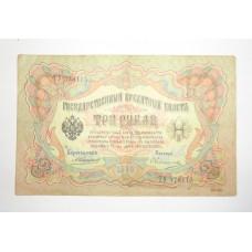 3 руб. 1905г. Коншин, Россия