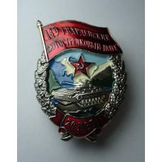 Знак - 70 лет Гвардейский Мотострелковой Полк