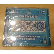 "CD - диск "" Коми народный костюм """