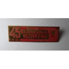 ВЛКСМ - 45 лет Комсомолец Удмуртии