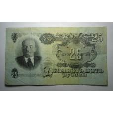 25 рублей 1947г.  16 лент, СССР