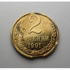 2 копейки, 1991г., СССР