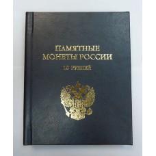 Альбом - Памятные монеты России 10 рублей