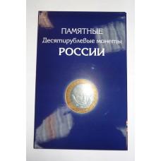 Альбом для 10р. РФ биметалл, 2 МД