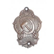Бляха - Сельский исполнитель 20-х гг. СССР
