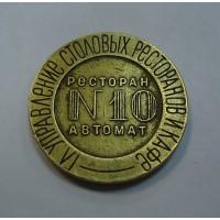 Жетон НКВТ №10