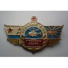 Авиация ВМФ - Учебный центр - СССР - редкий!!!
