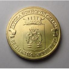10 руб., 2012г., Россия, Великий Новгород, ГВС