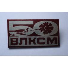 ВЛКСМ - 50 лет, гвоздика