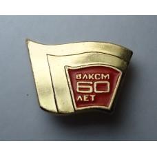 ВЛКСМ - 60 лет