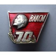 ВЛКСМ - 70 лет