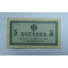 5 копеек без года ( 1915г. ), Россия