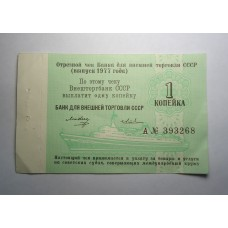 Внешторгбанк 1 копейка 1977г.