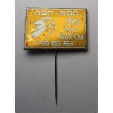 ВЛКСМ - 50, лет ЛЭП-500
