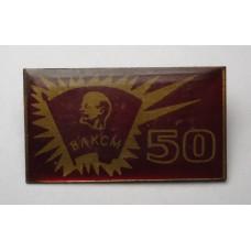 ВЛКСМ - 50 лет