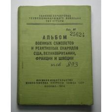 Альбом силуэтов и тд.1956г.