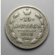 15 копеек, 1903 г. СПБ - АР, Россия