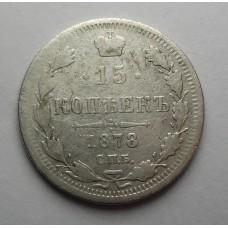 15 копеек, 1878 г. СПБ - НФ, Россия