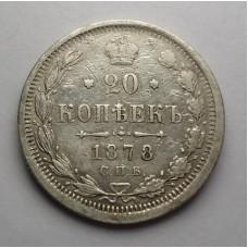 20 копеек, 1878 г. СПБ - НФ, Россия