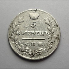 5 копеек, 1815 года, СПБ - МФ, Россия