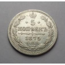 5 копеек, 1875 г. СПБ - НI, Россия