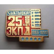 Сыктывкар - Завод КПД ( крупнопанельного домостроя )