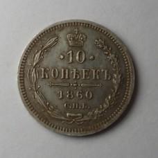 10 копеек 1860г. СПБ - ФБ, Россия