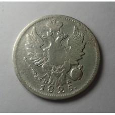 20 копеек, 1825 г. СПБ - ПД, Россия