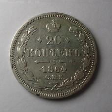 20 копеек, 1864 г. СПБ - НФ, Россия