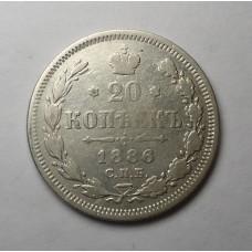 20 копеек, 1886 г. СПБ - АГ, Россия