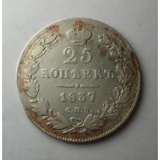 25 копеек 1837 г. СПБ - НГ, Россия