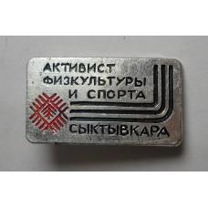 Активист физкультуры и спорта Сыктывкара