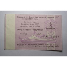 2 коп. ВнешторгБанк 1970г.