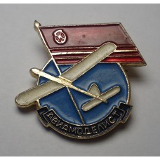 Авиамоделист ДОСААФ
