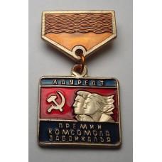 ВЛКСМ - Лауреат Премии Забайкалья
