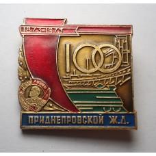 Ж.Д. - 100 лет Приднепровской Ж.Д.