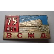 Ж.Д. - 75 лет ВСЖД