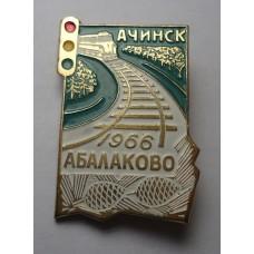 Ж.Д. - Абалаково 1966г.