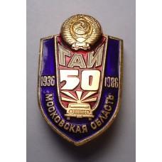ГАИ Московской области 50 лет