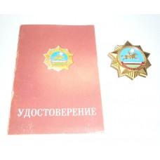 Ветеранский знак с документом ( САХА Якутия )