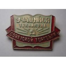 Учащийся техникума советской торговли