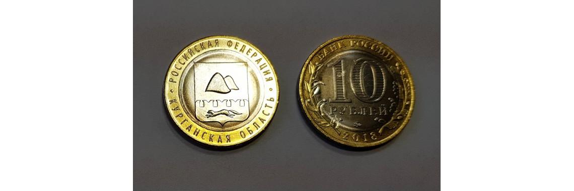 10 руб., 2018г., Курганская область, ММД, Россия.
