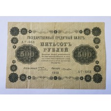 500 рублей 1918г., АГ-603