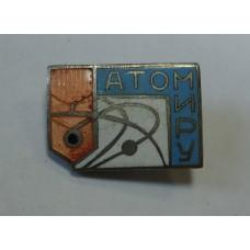 Атом миру