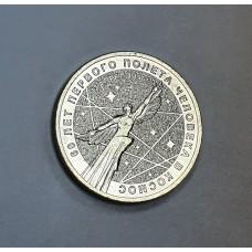 25 рублей , 2021г., 60 лет Первому Полёту в Космос